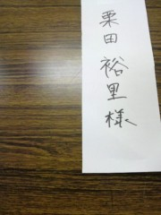 栗田裕里 公式ブログ/顔合わせ 画像2