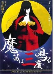 栗田裕里 公式ブログ/魔笛 画像1