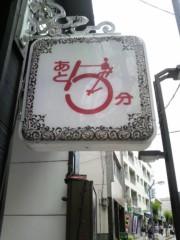 栗田裕里 公式ブログ/あと5分 画像1