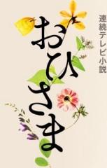 栗田裕里 公式ブログ/しつこく告知(`・ω´・)笑 画像1