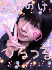 栗田裕里 公式ブログ/つるん 画像1