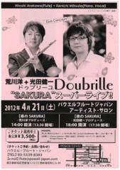 小野智彦 公式ブログ/新日本フィルの首席フルート奏者のライブに出演決定! 画像1