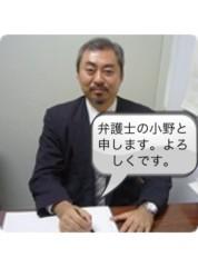 小野智彦 公式ブログ/ホームロイヤーのススメ 画像1