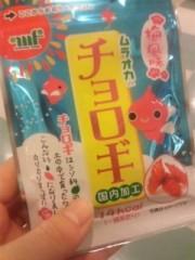 飯田ゆか 公式ブログ/チョロギ☆! 画像1