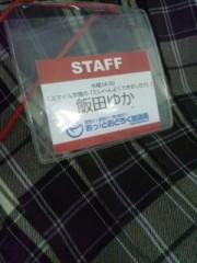 飯田ゆか 公式ブログ/見てくださいね☆ 画像1