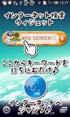 ぺそぎん 公式ブログ/ぺそぎんのAndroidアプリが新登場! 画像1