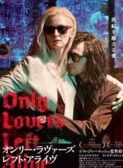 片岡信和 公式ブログ/「Only Lovers Left Alive」 画像1