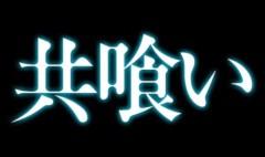 片岡信和 公式ブログ/「共喰い」 画像1