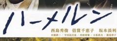 片岡信和 公式ブログ/「ハーメルン」 画像1