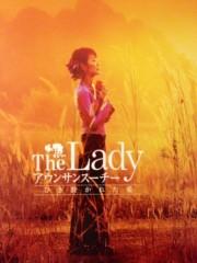 片岡信和 公式ブログ/「The Lady アウンサンスーチー ひき裂かれた愛」 画像1