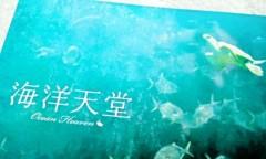 片岡信和 公式ブログ/「海洋天堂」 画像1