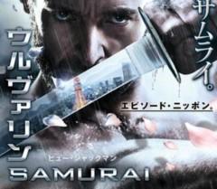 片岡信和 公式ブログ/「ウルヴァリン:SAMURAI」 画像1