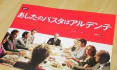 片岡信和 公式ブログ/「あしたのパスタはアルデンテ」 画像1