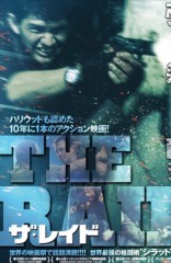 片岡信和 公式ブログ/「THE RAID」 画像1