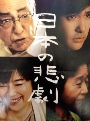 片岡信和 公式ブログ/「日本の悲劇」 画像1