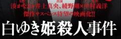 片岡信和 公式ブログ/「白ゆき姫殺人事件」 画像1