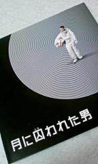 片岡信和 公式ブログ/「月に囚われた男」 画像1
