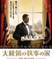 片岡信和 公式ブログ/「大統領の執事の涙」 画像1