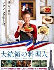 片岡信和 公式ブログ/「大統領の料理人」 画像1