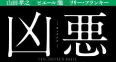 片岡信和 公式ブログ/「凶悪」 画像1