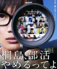 片岡信和 公式ブログ/「桐島、部活やめるってよ」 画像1