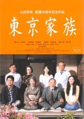 片岡信和 公式ブログ/「東京家族」 画像1