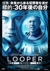 片岡信和 公式ブログ/「LOOPER」 画像1