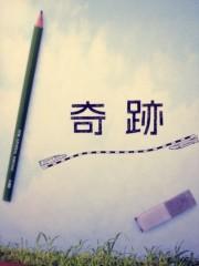 片岡信和 公式ブログ/「奇跡」 画像1