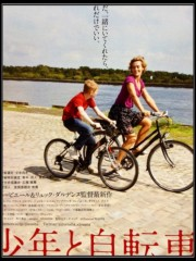 片岡信和 公式ブログ/「少年と自転車」 画像1