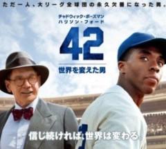 片岡信和 公式ブログ/「42 世界を変えた男」 画像1
