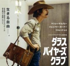 片岡信和 公式ブログ/「ダラス・バイヤーズクラブ」 画像1