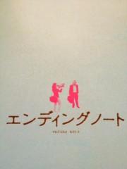片岡信和 公式ブログ/「エンディングノート」 画像1