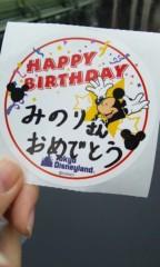 野原みのり 公式ブログ/最高な誕生日でした! 画像1