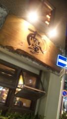 乾いつみ 公式ブログ/沖縄料理 画像1
