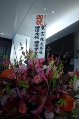 宍戸留美 公式ブログ/いい香り。 画像2