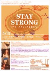 宍戸留美 公式ブログ/STAY STRONG アコースティックな女たち 画像1