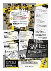 宍戸留美 公式ブログ/『オヅの魔法使い 〜ドロシィ監禁地獄!!〜』 画像2