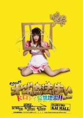 宍戸留美 公式ブログ/『オヅの魔法使い 〜ドロシィ監禁地獄!!〜』 画像1