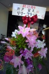 宍戸留美 公式ブログ/いい香り。 画像1