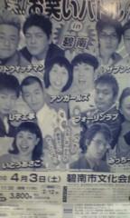 麻倉未稀 公式ブログ/お友達 画像1
