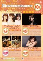 麻倉未稀 公式ブログ/31日は新宿・・・。 画像1