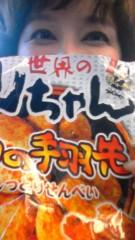 麻倉未稀 公式ブログ/名古屋発☆のぞみ 画像1