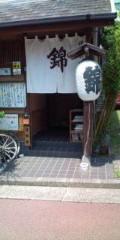 麻倉未稀 公式ブログ/お稽古の日 画像2