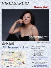 麻倉未稀 公式ブログ/ライブとチャリティーコンサート 画像1