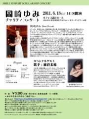 麻倉未稀 公式ブログ/ライブとチャリティーコンサート 画像2