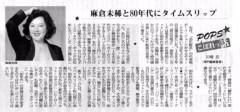 麻倉未稀 公式ブログ/毎日新聞夕刊。 画像1