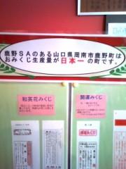 車田つかさ 公式ブログ/カラフル姉さんの開運旅☆ 画像1