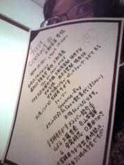 車田つかさ 公式ブログ/お休みなさいまし(_ _).oO 画像2