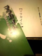 車田つかさ 公式ブログ/石言葉は… 画像1