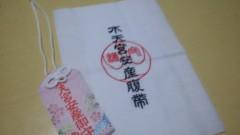 車田つかさ 公式ブログ/戌の日 画像1